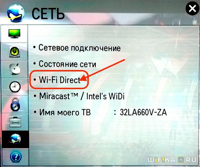 Wifi direct на телевизоре - как подключить android смартфон к тв? - вайфайка.ру