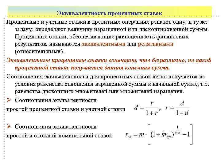 Ставка дисконтирования: методы определения, формулы, примеры