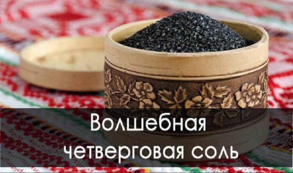 Четверговая черная соль — приготовление и применение