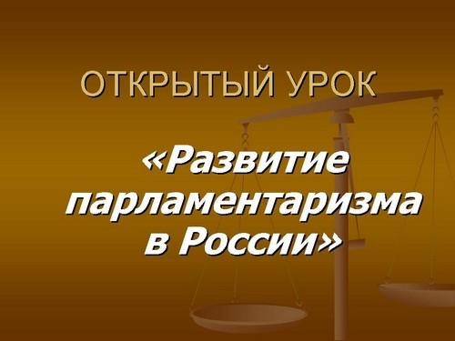 Что такое парламентаризм