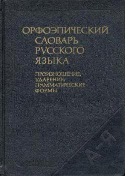 Орфоэпические словари