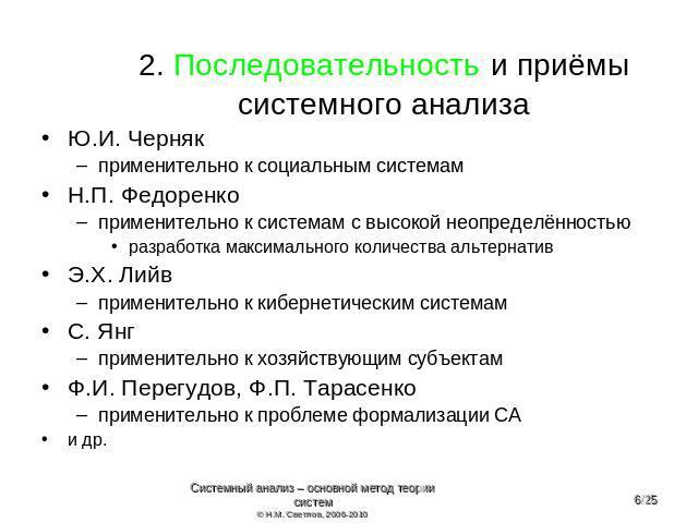 Системный анализ. никаноров