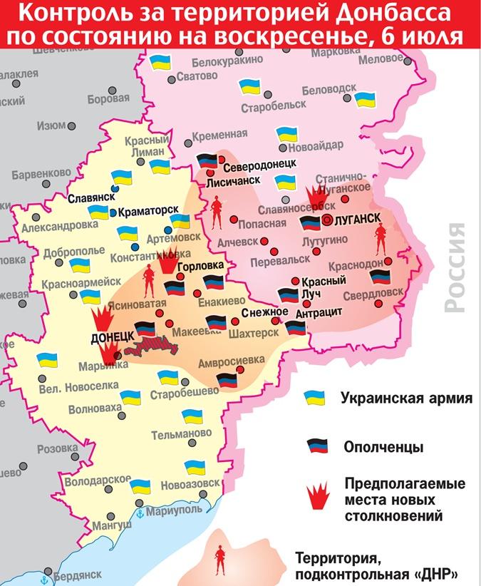 Донбасс-украина (батальон)