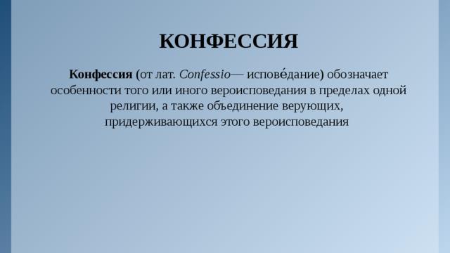 Конфессия — википедия