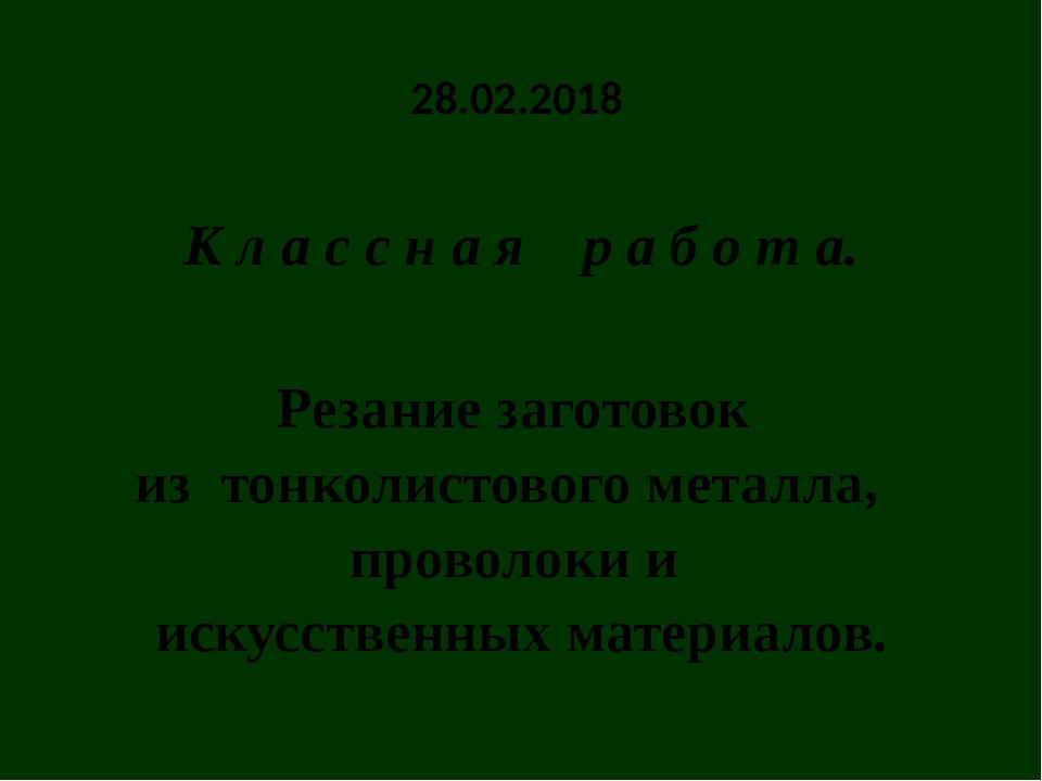 Урок технологии на тему «отделка изделий из тонколистового металла, проволоки, искусственных материалов» | авторская платформа pandia.ru