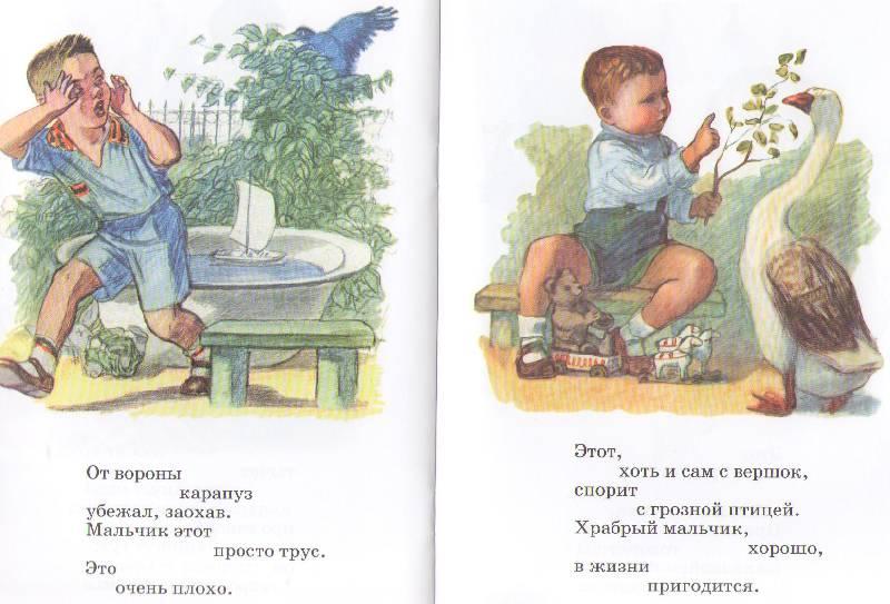 Владимир маяковский — что такое хорошо и что такое плохо: стих