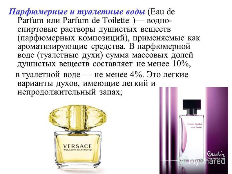 Описание состава духов: что в него входит - из чего состоит парфюм