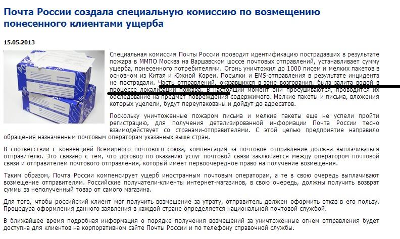 Наложенный платеж «почты россии» — что нужно знать отправителю и получателю