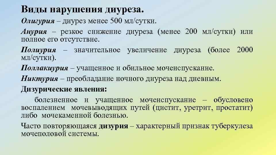Суточный диурез: норма и возможные причины нарушения - kardiobit.ru