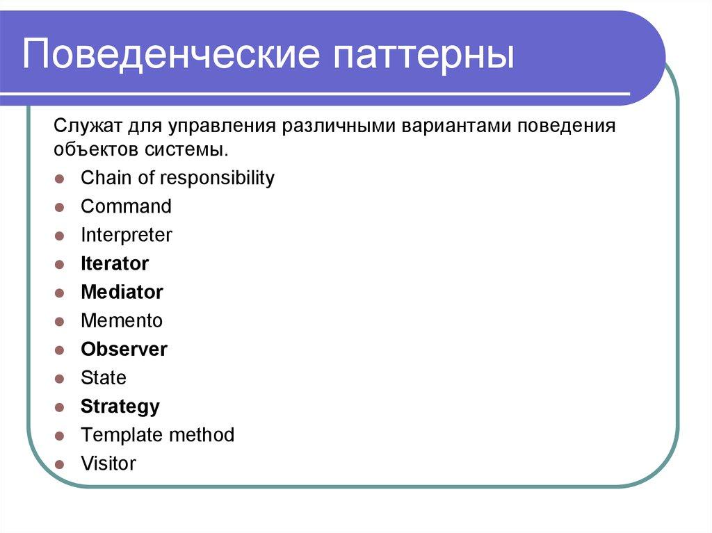 Паттерн: что это такое и основные виды паттернов поведения.