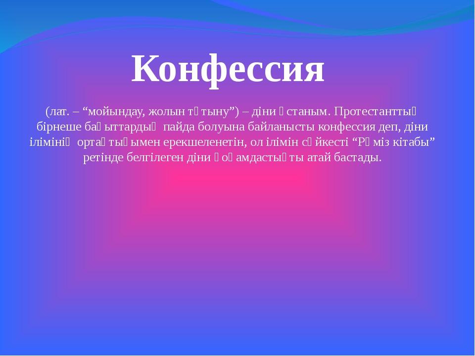 Религиозные конфессии википедия