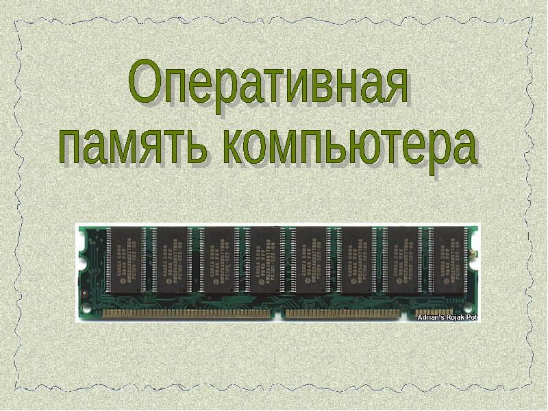 Что такое оперативная память и встроенная память в смартфоне