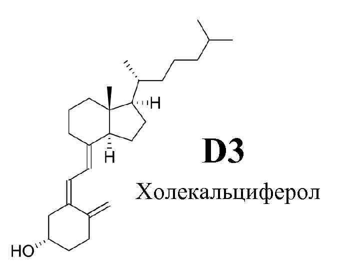 Витамин д3 (холекальциферол, d3): описание, содержание в продуктах, суточная норма, бады