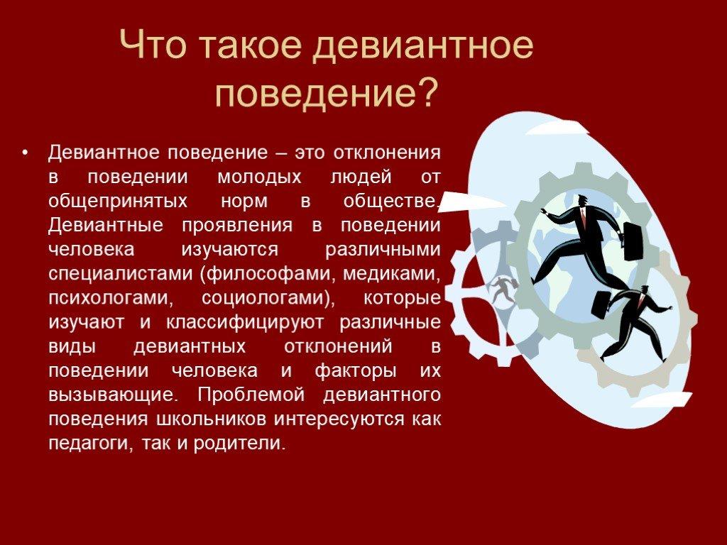 Девиация: что это такое в психологии, определение, какие формы существуют, примеры из жизни, причины, проявления, концепции девиантного поведения   customs.news