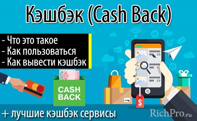 Заработок на кэшбэк-сервисах: как зарабатывать и экономить