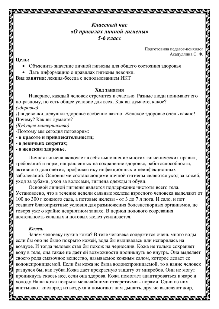 Тема 3.4. личная гигиена пациента лекция