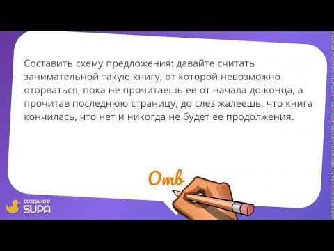 Схемы предложений в русском языке примеры. построение схемы предложения - права
