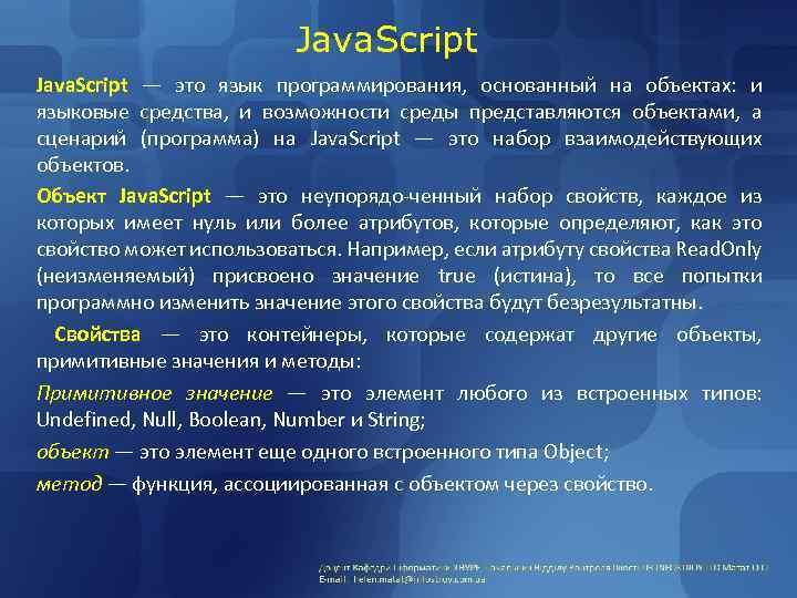 Скрипт (script) – что это такое: язык сценариев в программировании