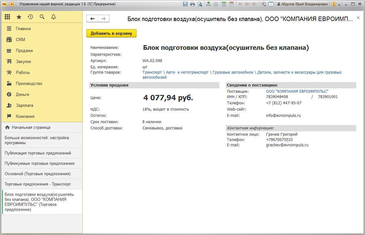 1с:управление нашей фирмой 8 в новосибирске