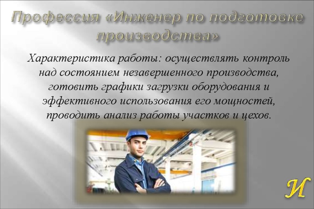 Расшифровка понятия инженер пто в строительном производстве