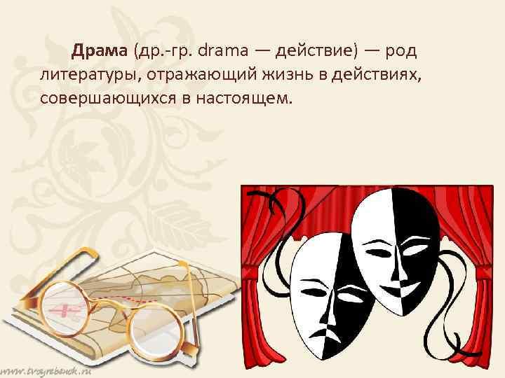 Драма (род литературы) — википедия. что такое драма (род литературы)