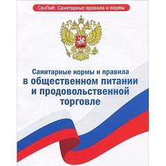Государственные санитарные правила и нормы, их соблюдение :: businessman.ru