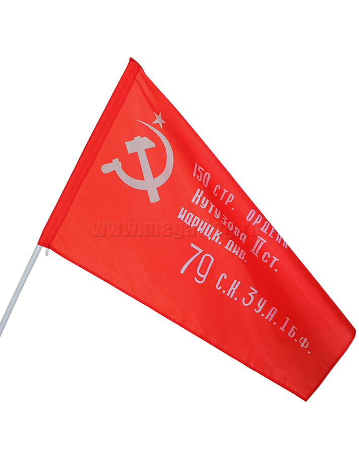 Что такое знамя