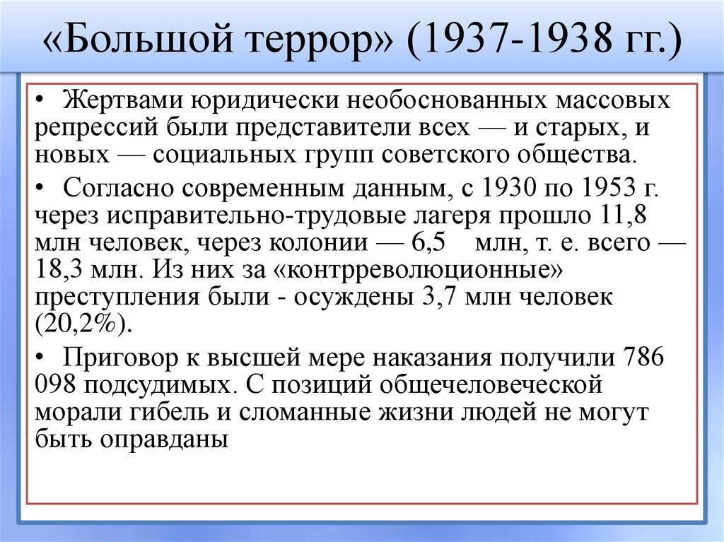 Психологические последствия репрессий 1917-1953 годов в судьбах отдельных людей и в обществе | журнал практической психологии и психоанализа