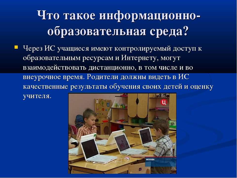 Информационно-образовательная среда школы — новые возможности педагога