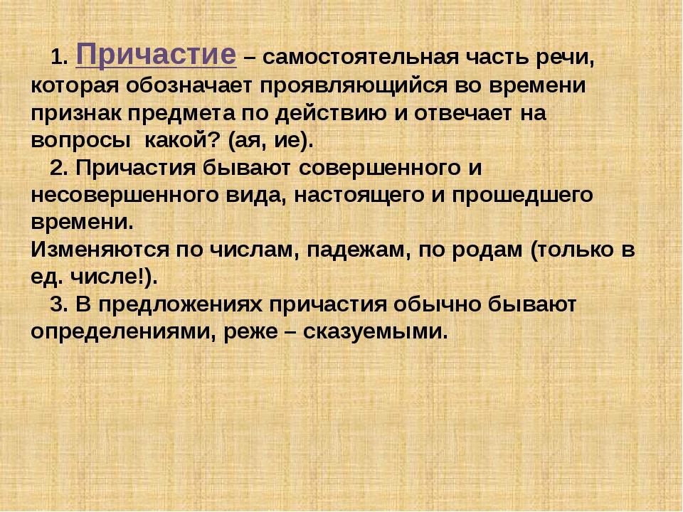 Причастие как часть речи | русский язык. опорный конспект
