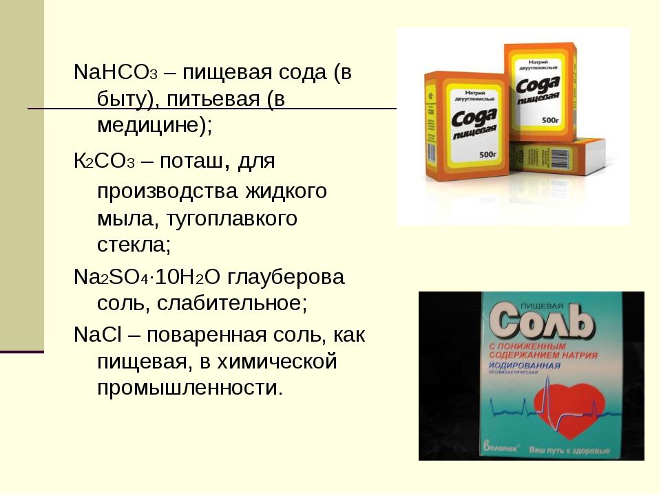 Химическая формула соды: пищевой, питьевой, кристаллической, технической
