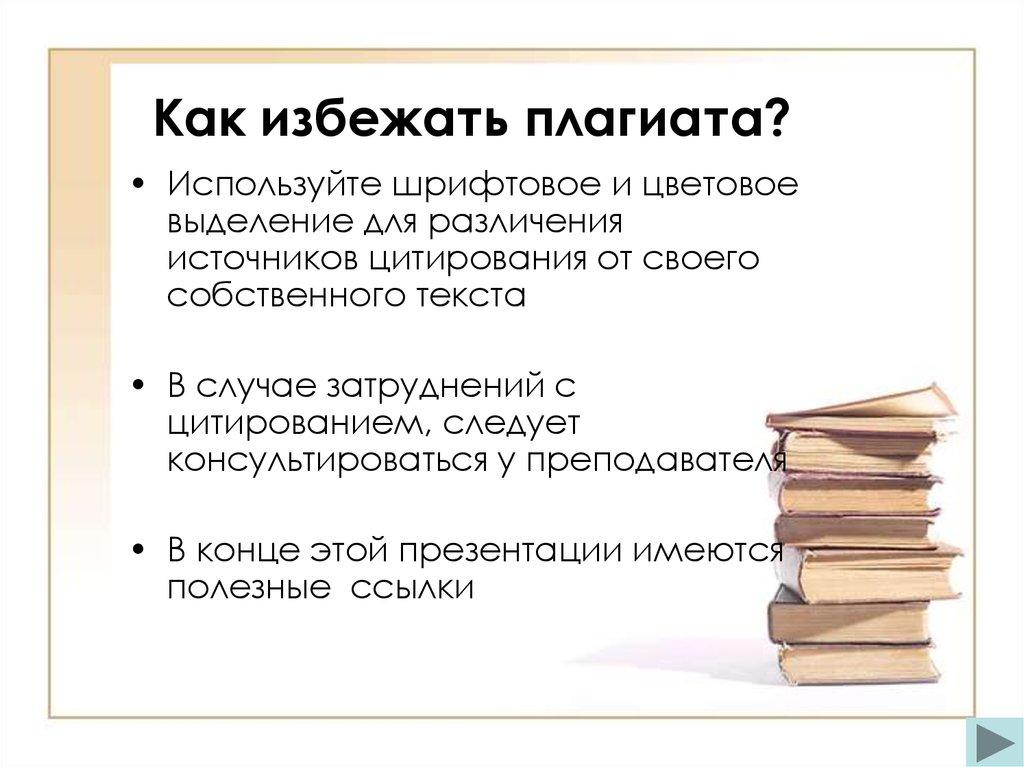 Что такое плагиат? проверка текста на плагиат :: syl.ru