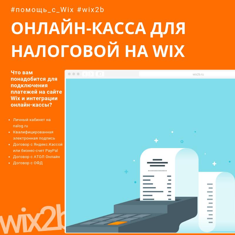 Что это такое и для чего вводят онлайн-кассы? - nalog-nalog.ru