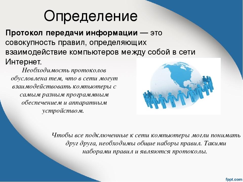 Протокол передачи информации