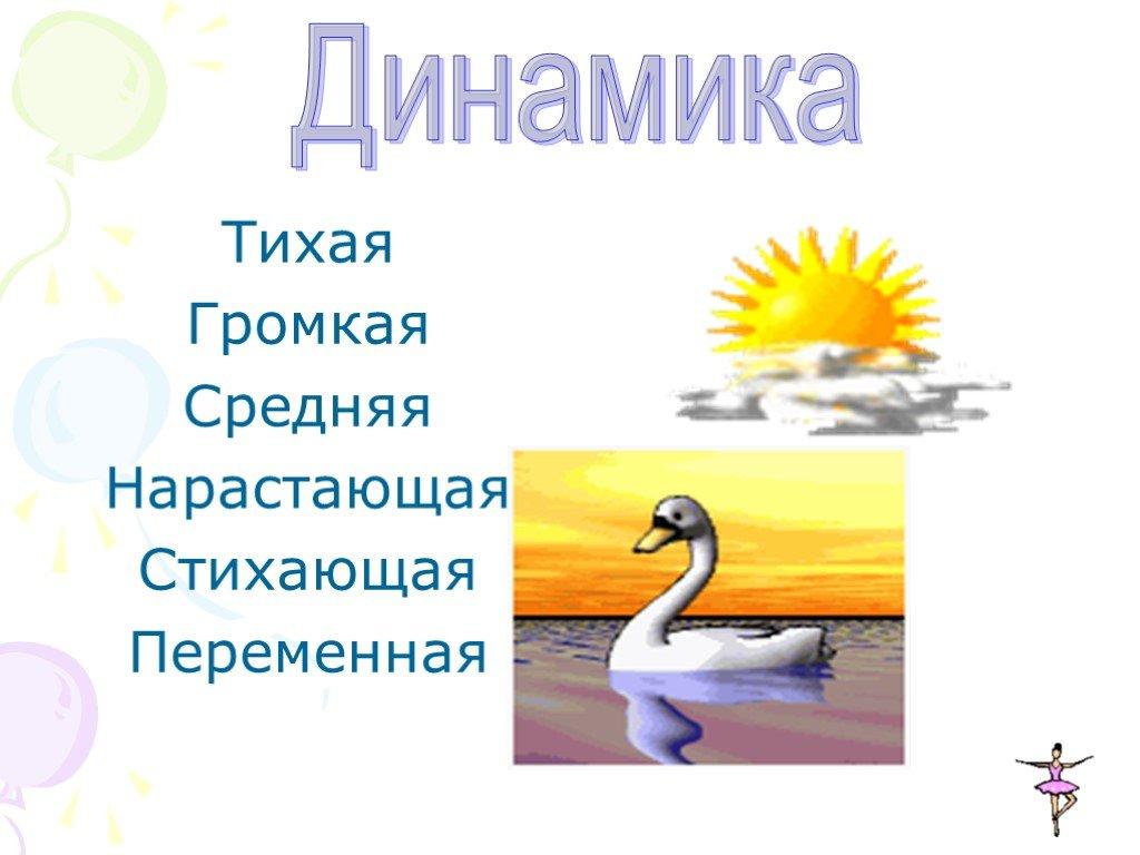 Динамика (музыка) — википедия с видео // wiki 2