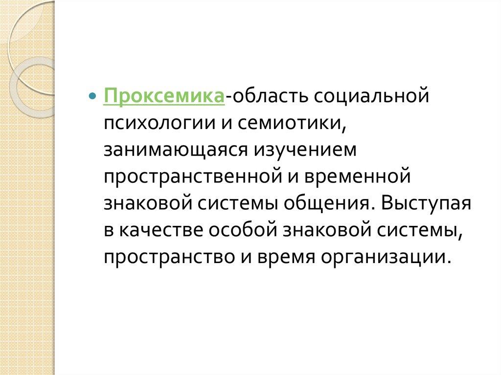 Проксемика - вики