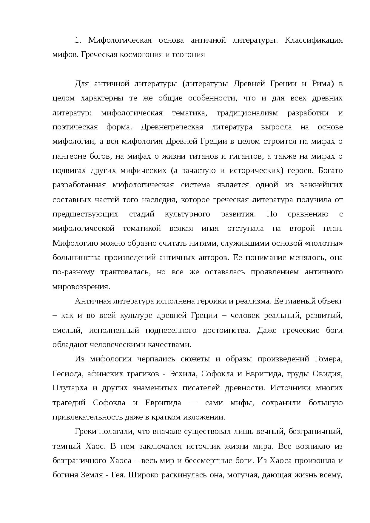 Миф и мифология — что это такое | ktonanovenkogo.ru