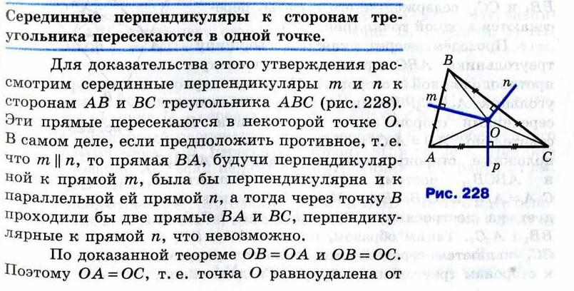 Перпендикуляр к прямой / треугольники / справочник по геометрии 7-9 класс