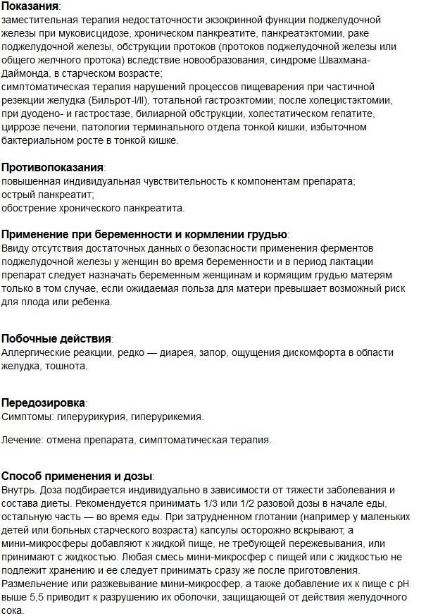 Фукорцин: показания к применению, цена, отзывы, аналоги