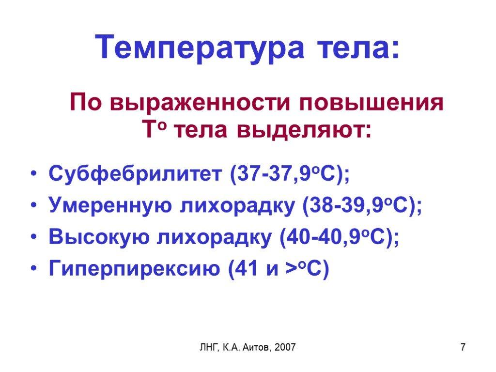 Субфебрильная температура тела, причины возникновения, что делать