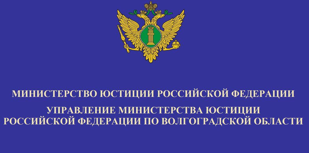 Общая информация | управление министерства юстиции российской федерации по москве