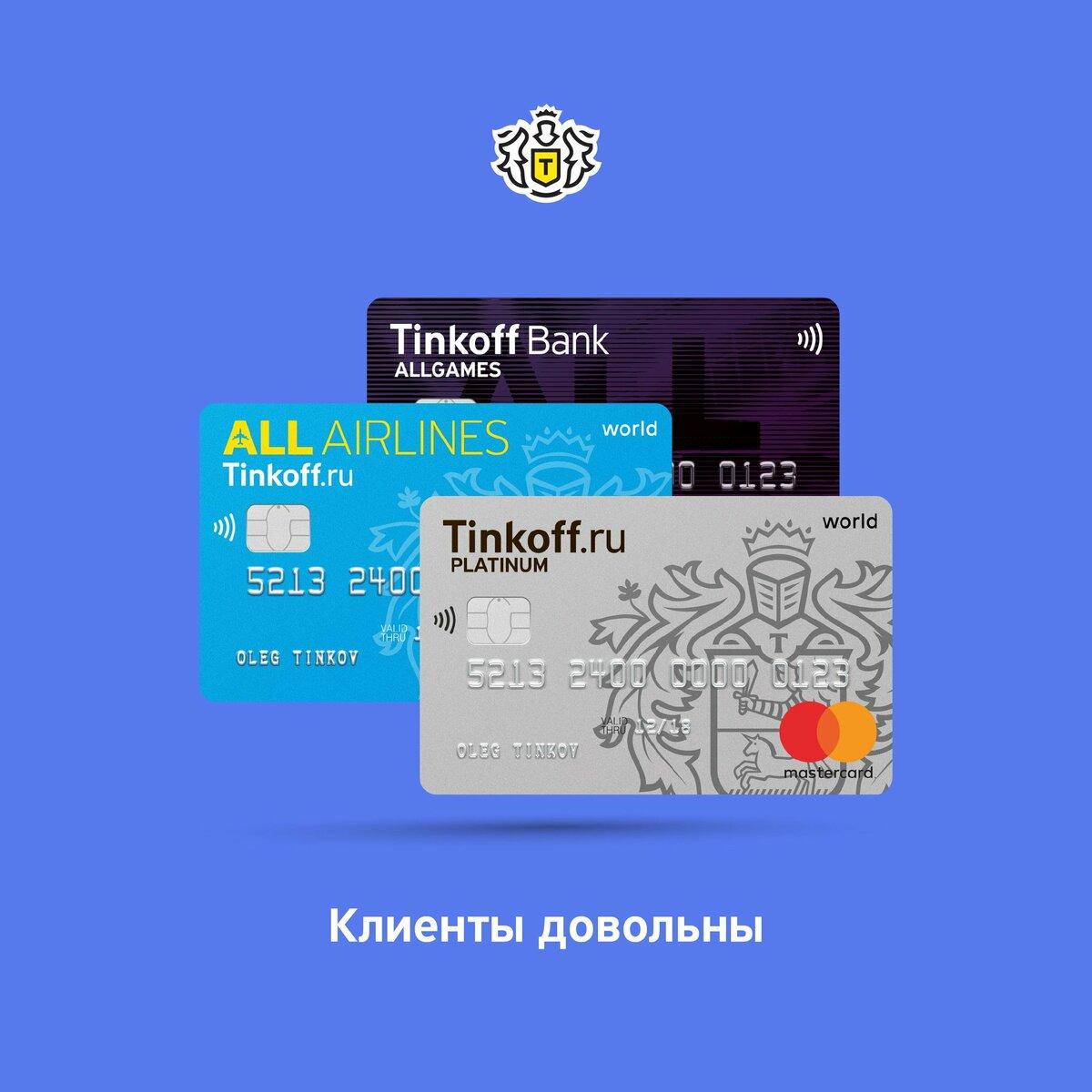 Дебетовые карты тинькофф банка оформить онлайн в тюмени.   банки.ру