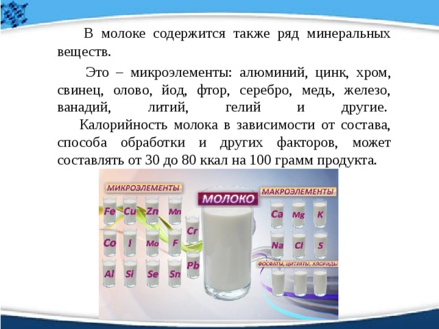 Нормализованное молоко, что это значит, чем отличается от цельного
