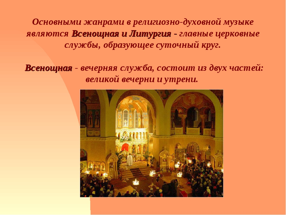 Русские духовные песнопения