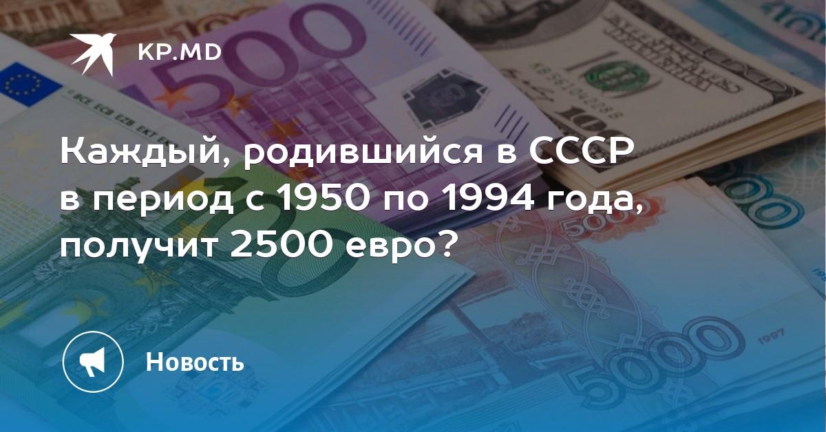 Какие выплаты родившимся с 1950 по 1994 году