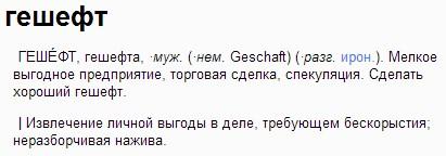 Гешефт - это что? перевод, употребление, переносное значение слова