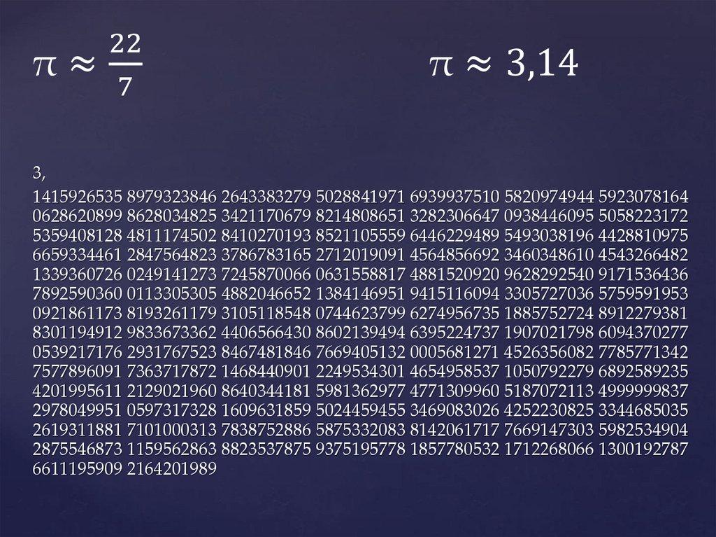 Чему равно число пи? история открытия, тайны и загадки