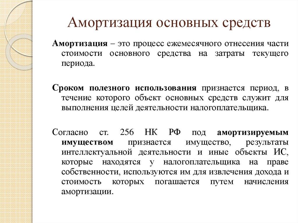 Амортизация основных средств в бухгалтерском учете — yarbuh76.ru