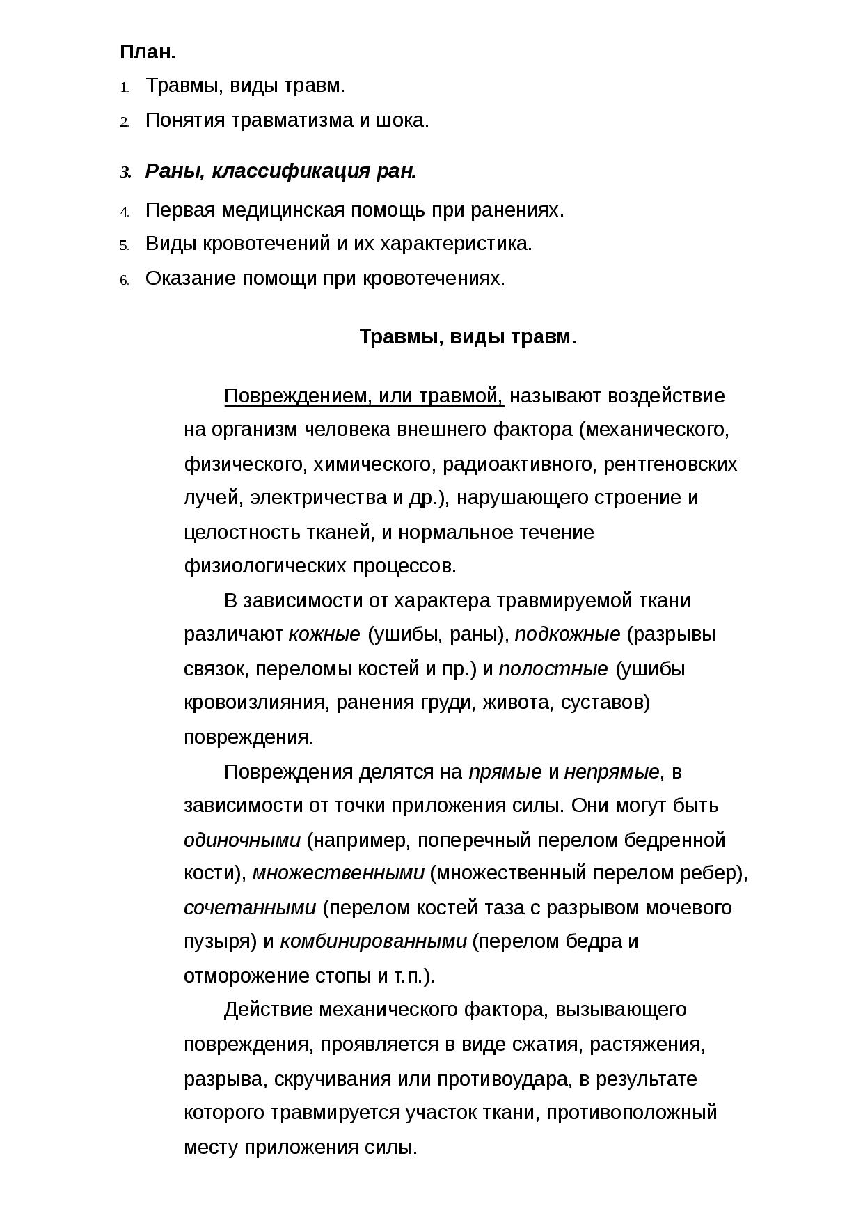 Российская академия наук (ран), россия - деловой квартал