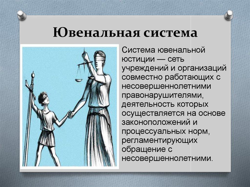 Ювенальная юстиция - что это такое простыми словами